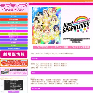 ラブライブ!サンシャイン!! Aqours 5th LoveLive! ~Next SPARKLING!!~ Day2