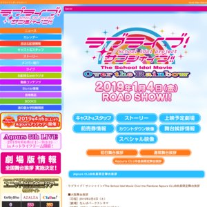 ラブライブ!サンシャイン!! The School Idol Movie Over the Rainbow Aqours CLUB会員限定舞台挨拶 新宿ピカデリー