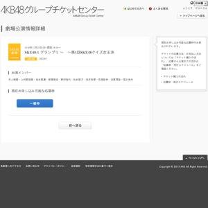 SKE48-1 グランプリ ~ ~第1回SKE48クイズ女王決定戦~