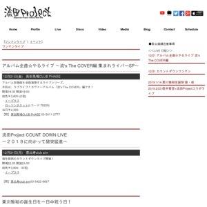アルバム全曲☆やるライブ 〜流's The COVER編 集まれライバーSP〜
