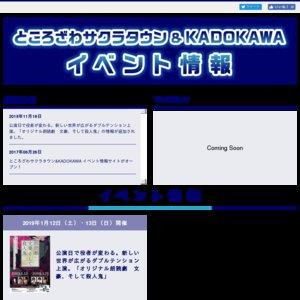 文豪、そして殺人鬼 1月12日【第1部】