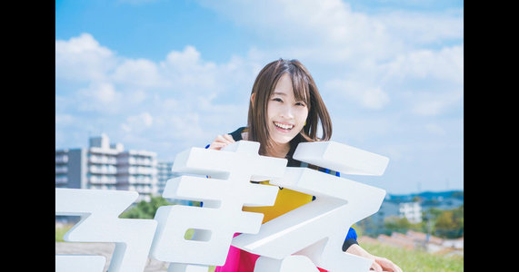 鈴木みのり 1stアルバム「見る前に飛べ!」リリース記念フリーイベント