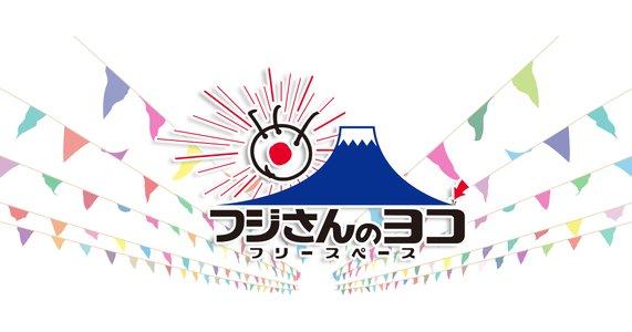 「フジさん」&「フジさんのヨコ」2周年記念 アイドル・クリスマス・バトル! ~「NPP2019」Booster Live~ 12/23<第2部>