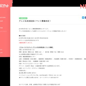 フルーツバスケット アニメ化決定記念イベント 夜公演