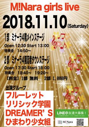 M!Nara girls live 2部