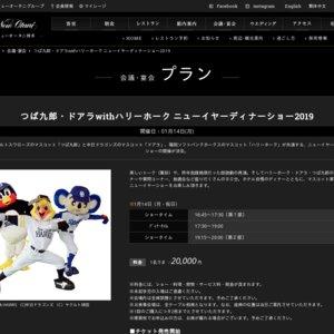 つば九郎・ドアラwithハリーホーク ニューイヤーディナーショー2019【福岡公演】