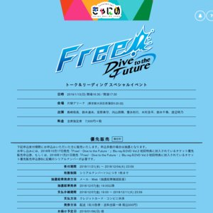 「Free! -Dive to the Future-」トーク&リーディング スペシャルイベント