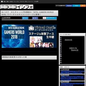 INTEL GAMERS WORLD 2018 バーチャルキャスト出張体験会