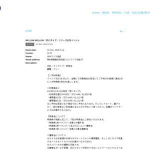 MELLOW MELLOW「君にタップ」リリース記念イベント 11/20