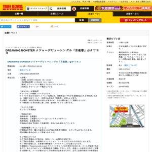 DREAMING MONSTER メジャーデビューシングル「月夜歌」@タワヨコ