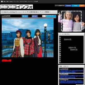 11/20(火) J☆Dee'Z ニューシングル発売記念イベント