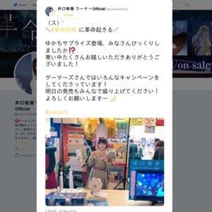 井口裕香 10thSg「革命前夜」発売前夜 店頭お渡し会