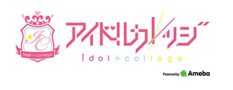 9th anniversary アイドルカレッジ9大都市ツアー!!! 1部 スリーマンライブ~ワンマンも来てくれたら嬉しいな~ 11/25