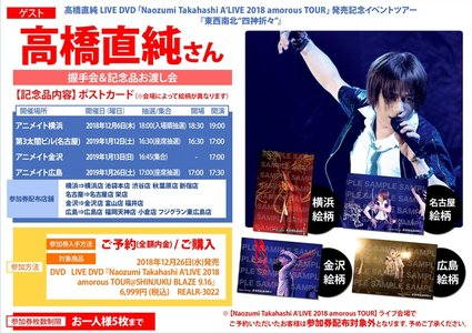 """高橋直純 LIVE DVD「Naozumi Takahashi A'LIVE 2018 amorous TOUR」発売記念イベントツアー 『東西南北""""四神折々""""』 名古屋"""