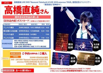 """高橋直純 LIVE DVD「Naozumi Takahashi A'LIVE 2018 amorous TOUR」発売記念イベントツアー 『東西南北""""四神折々""""』 アニメイト広島"""