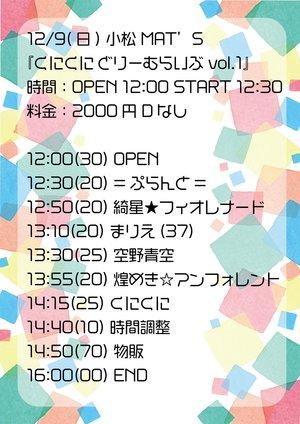 煌めき☆アンフォレント 大阪定期公演 vol.21