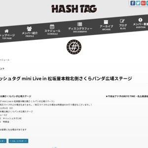 12/2 #ハッシュタグ mini Live in 松坂屋本館北側さくらパンダ広場ステージ
