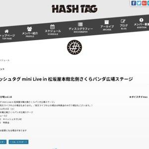 12/15 #ハッシュタグ mini Live in 松坂屋本館北側さくらパンダ広場ステージ