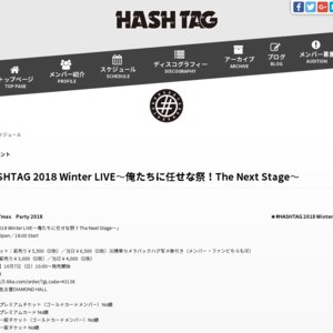 #HASHTAG 2018 Winter LIVE~俺たちに任せな祭!The Next Stage~