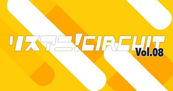 リスアニ!CIRCUIT Vol.08