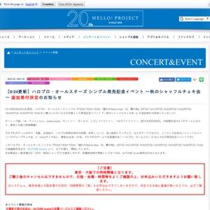ハロプロ・オールスターズ シングル発売記念イベント ~秋のシャッフルチェキ会~ 東京会場