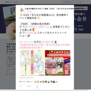 小金井まちなか原画展vol.2 『#あさがおと加瀬さん。』来場者プレゼントお渡し会