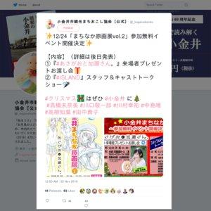 小金井まちなか原画展vol.2 『#ISLAND』スタッフ&キャストトークショー