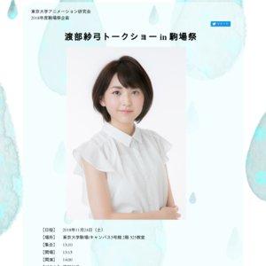 渡部紗弓トークショー in 駒場祭