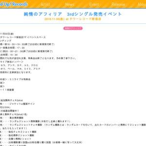 11/30 純情のアフィリア 3rdシングル発売イベント タワーレコード新宿店 1部