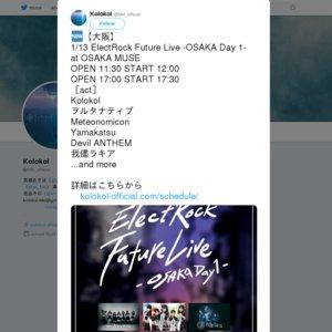 ElectRock Future Live -OSAKA Day 1- 2部