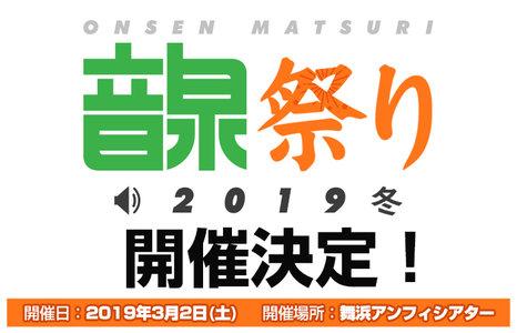 インターネットラジオステーション<音泉>祭り 2019冬