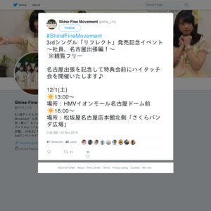 Shine Fine Movement 3rdシングル「リフレクト」発売記念イベント~社員、名古屋出張編!~ 2部