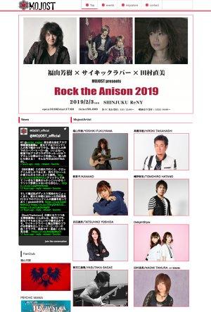 福山芳樹×サイキックラバー×田村直美  MOJOST presents Rock the Anison 2019