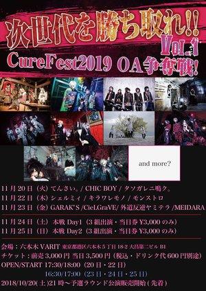 CureFest2019 OA争奪戦!vol.1 本戦!! 11/24公演