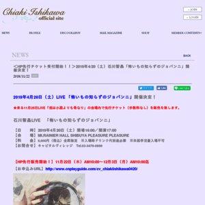 石川智晶LIVE「怖いもの知らずのジョバンニ」