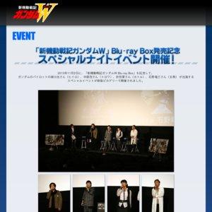 「新機動戦記ガンダムW」Blu-ray Box発売記念 スペシャルナイトイベント