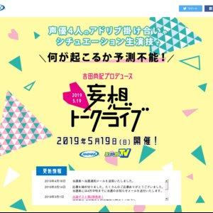 変態音響監督プロデュース 妄想トークライブ