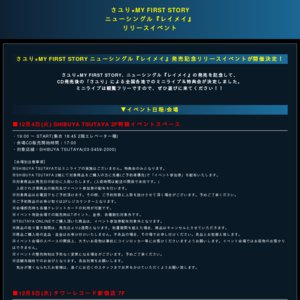 さユり×MY FIRST STORY『レイメイ』発売記念リリースイベント SHIBUYA TSUTAYA