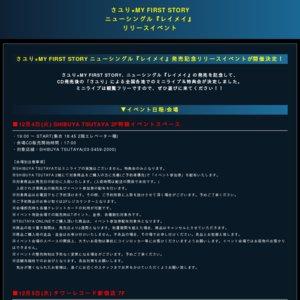 さユり×MY FIRST STORY『レイメイ』発売記念リリースイベント ラゾーナ川崎プラザ 第一部