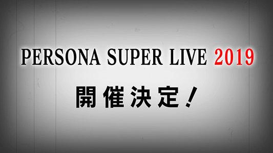 PERSONA SUPER LIVE 2019 1日目