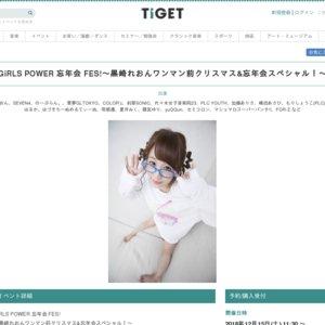 GiRLS POWER 忘年会 FES!~黒崎れおんワンマン前クリスマス&忘年会スペシャル!~