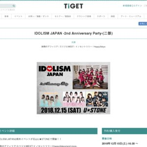 IDOLISM JAPAN -2nd Anniversary Party-(二部)