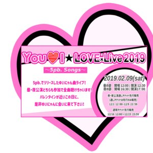 You♡I★LOVE×Live2019 ~5pb.Songs~ 1部(昼)