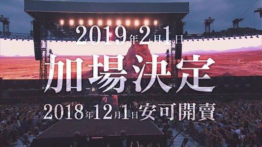 Mr.Children Tour 2018-19 重力與呼吸 Live in Taiwan 加場