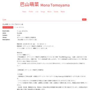 巴山萌菜ファースト・アルバム『Beginning』発売記念イベント タワーレコード梅田NU茶屋町店