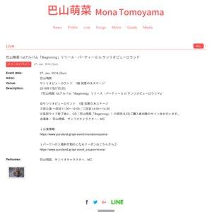 巴山萌菜 1stアルバム「Beginning」リリース・パーティー☆ in サンリオピューロランド 1部