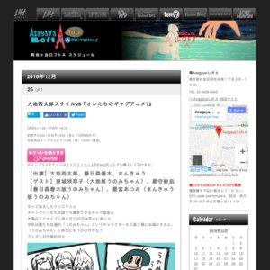 大地丙太郎スタイル26『オレたちのギャグアニメ7』