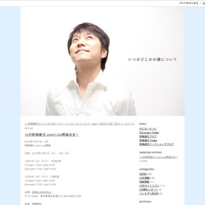 野島健児 Joint Live《12/2 1st (ゲスト:日野聡)》