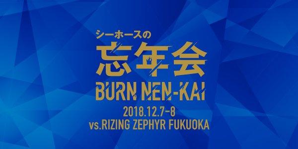 三河シーホース ライジングゼファー福岡戦(12/7) SKE48スペシャルライブ