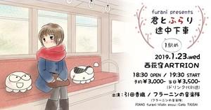 furani presents「君とふらり途中下車  1駅め」 (引田香織/フラーニンの音楽隊)